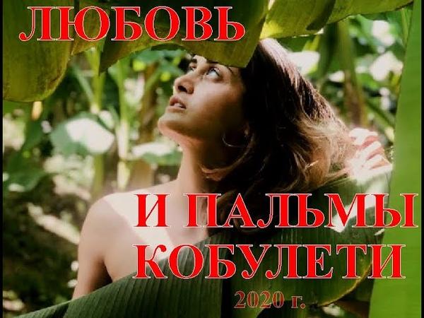 Любовь и пальмы Кобулети ქობულეთი 2020 г Аджария Грузия