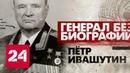 Генерал без биографии. Петр Ивашутин. Документальный фильм
