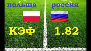 прогноз матча Польша - Россия товарищеский матч  года. Poland - Russia