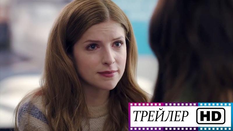 Личная жизнь 1 й сезон Русский трейлер 1080 HD Сериал HBO 2020