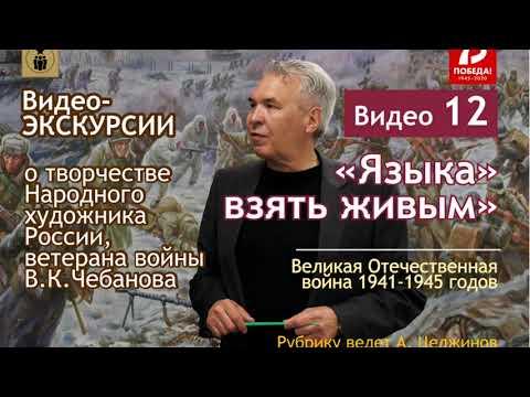 ЯЗЫКА ВЗЯТЬ ЖИВЫМ Художник В К Чебанов