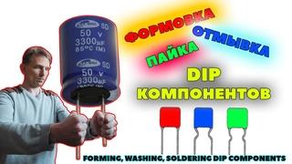 Формовка, пайка и отмывка DIP/выводных/штырьевых компонентов. Сборка печатных плат. Техпроцессы.