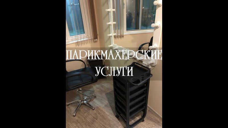 Новинка Парикмахерские услуги