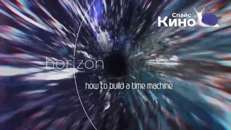 Горизонт. Как построить машину времени 2018 Великобритания документальный dvo смотреть фильм кино трейлер онлайн КиноСпайс HD