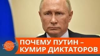 Кровавые режимы в восторге от Путина – почему? — ICTV