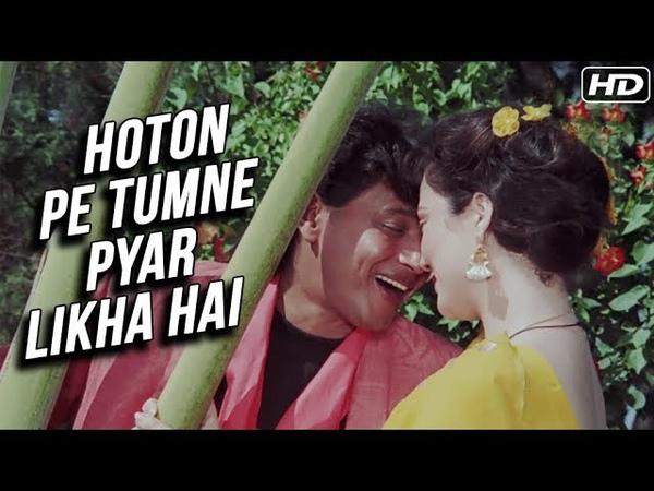 Hoton Pe Tumne Pyar Likha Hai Video Song Dushman Mithun Chakraborty Romantic Song