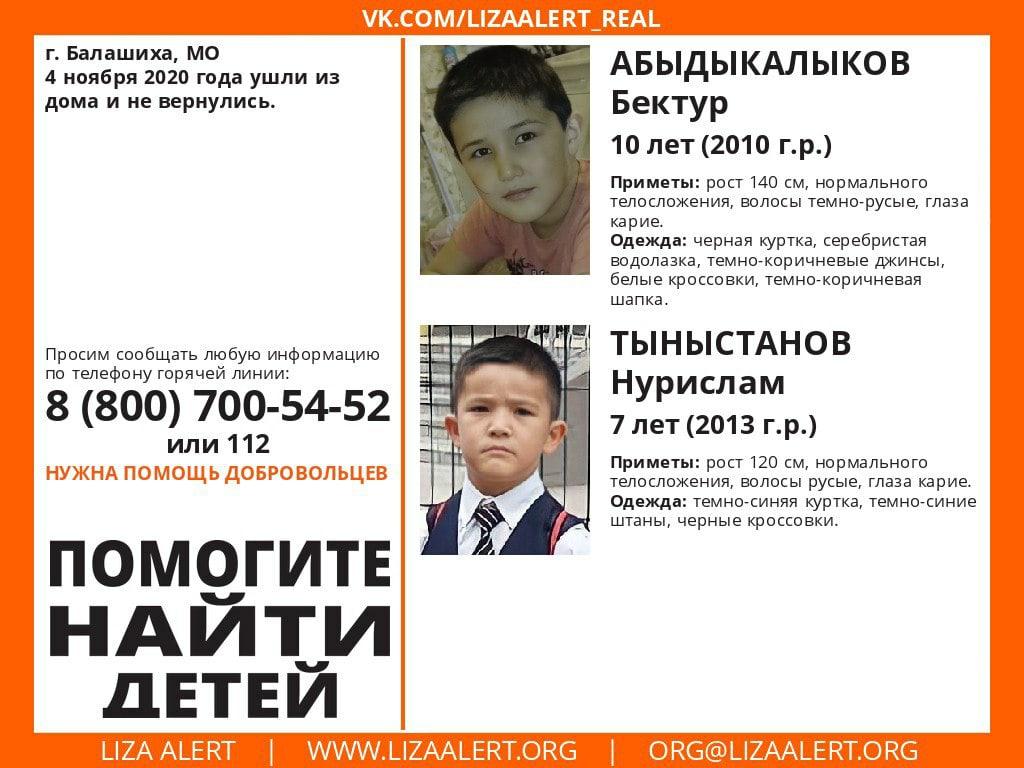 Внимание! Помогите найти детей! Пропали #Абыдыкалыков Бектур (10 лет) и #Тыныстанов Нурислам (7 лет), г