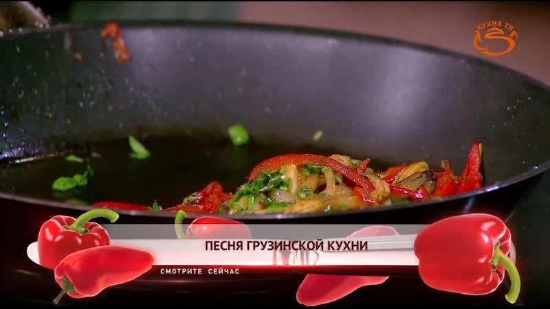 Песня грузинской кухни 22 выпуска из 22 2016 21