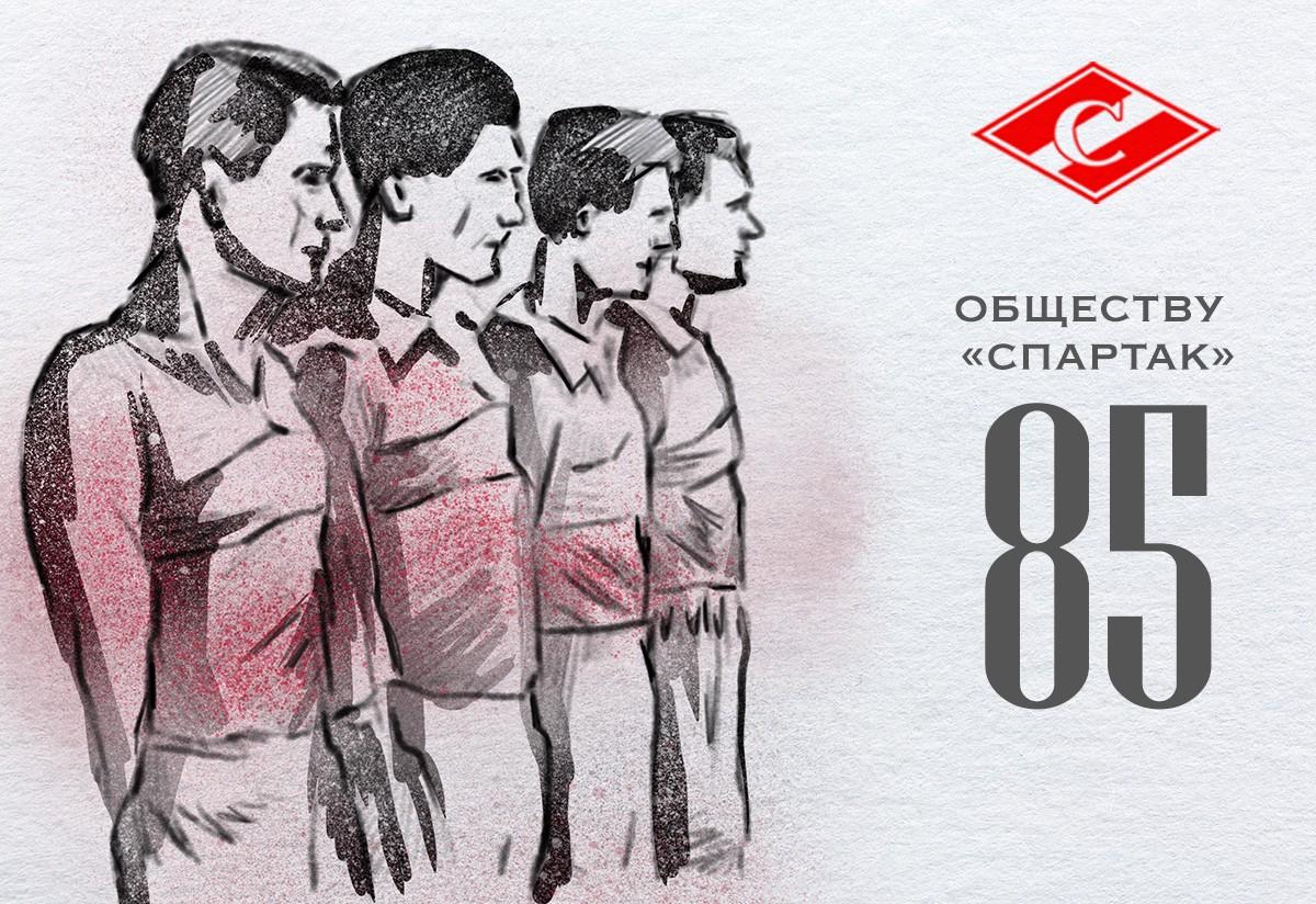 Обществу «Спартак» – 85 лет!