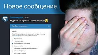 Хейтер хочет заблокировать мою страницу Вконтакте