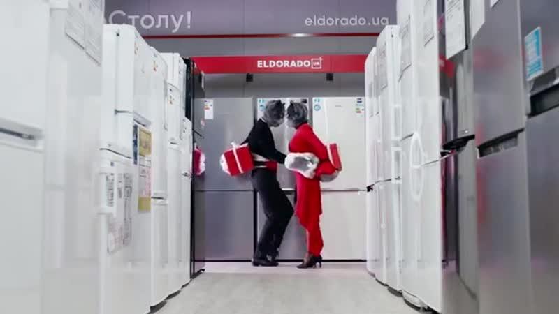 Реклама Эльдорадо Украина 2018