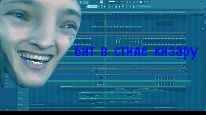 ДЕЛАЕМ БИТ В СТИЛЕ КИЗАРУ FL Studio 20