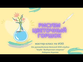 """Мастер-класс по ИЗО """"Рисуем цветочный горшок. Киреев Р.А."""