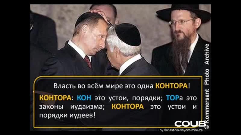 Власть во всём мире это одна КОНТОРА КОН это устои порядки ТОРа это законы иудаизма ИУДЕЙ JUDE ЖИД Вставай страна огромная