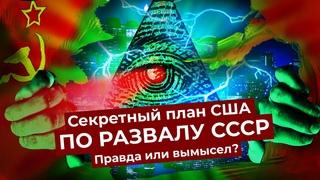 «План Даллеса» — как ЦРУ хотело уничтожить Россию