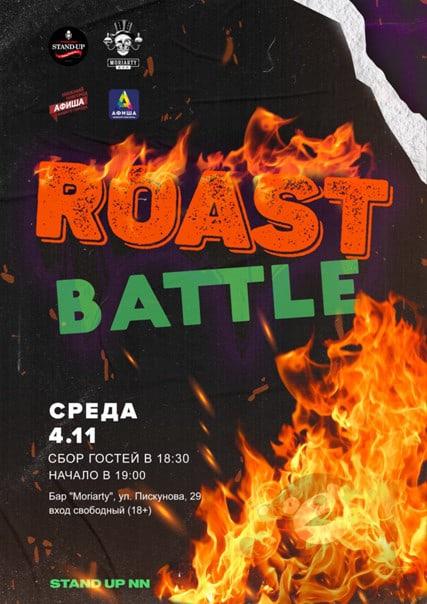 Афиша Нижний Новгород Roast-battle турнир от Stand up NN