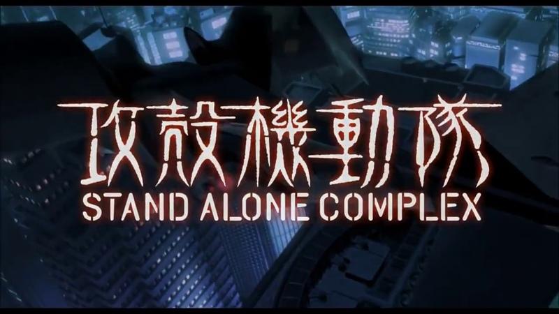 Призрак в Доспехах Опенинг 1 Ghost in the Shell Stand Alone Complex Koukaku Kidoutai Opening 1