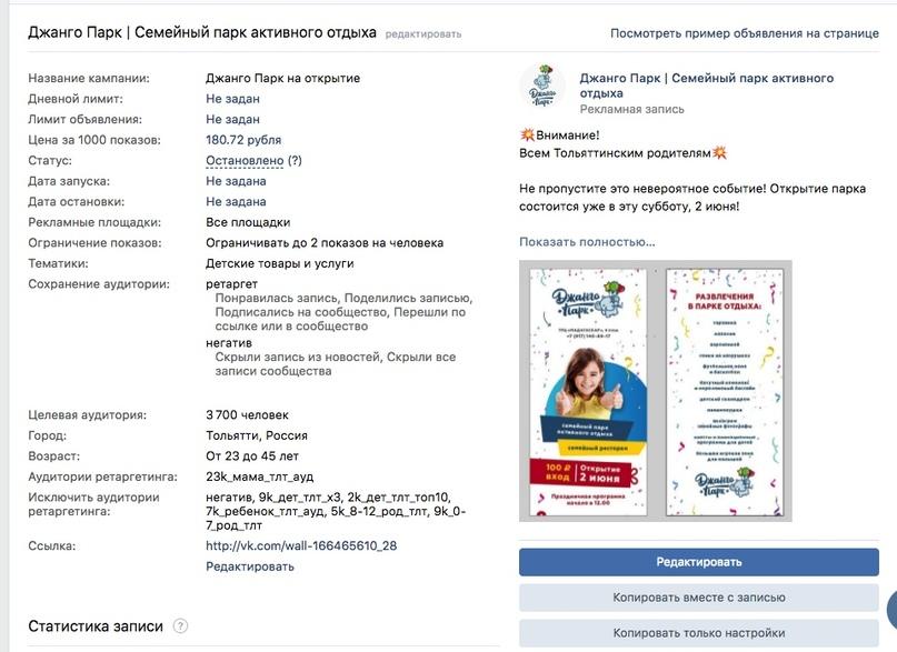 Кейс: 1000 человек на открытие детского парка по 20 руб, изображение №13