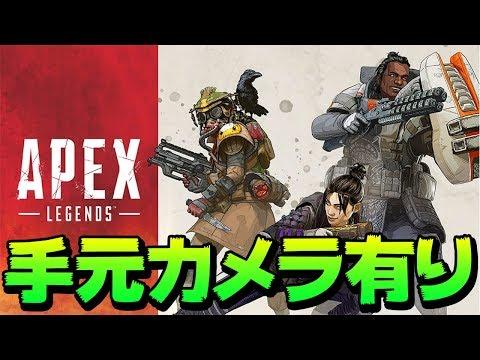 APEX LEGENDS 手元カメラ有 短時間 髪切りに行くので PS4 エーペックスレジェンズ PUBGモバイル PUBG MOBILE との違いも解説