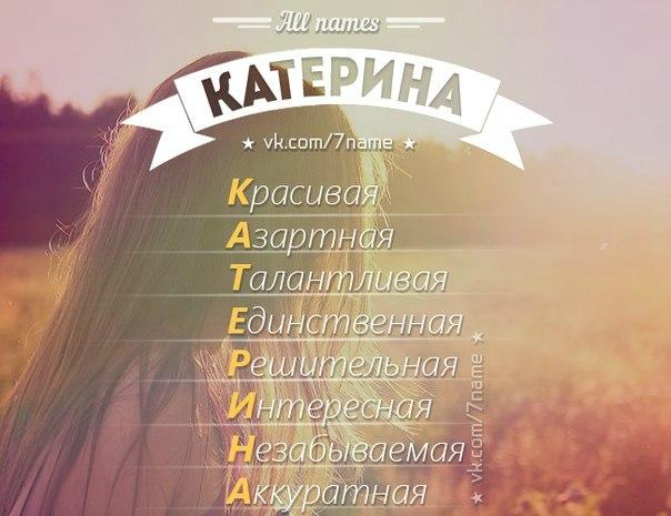 Стихи про имя катя