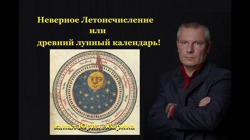Неверное летоисчисление или древний лунный календарь