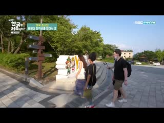 Welcome, First Time in Korea? 2 200827 Episode 121