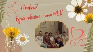"""Первая встреча клуба """"Вдохновение """"""""на земле""""!"""