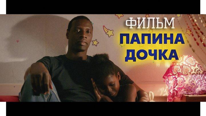 Папина дочка 2020 фильм смотреть онлайн