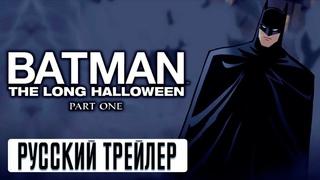 Бэтмен: Долгий Хэллоуин, часть 1 - Русский трейлер (2021)