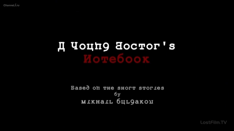 A Young Doctor's Notebook Записки юного врача заставка смотреть онлайн без регистрации