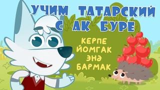 """Мультфильм Ак Буре! 14 серия """"Ёж""""!"""