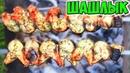 Проверяю Рецепты из Интернета Сочный Шашлык из Скумбрии Пицца из Кабачков