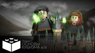 Нужно срочно поговорить о новинках LEGO Harry Potter! (ОК #28)