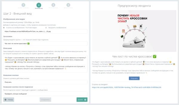 Настройки лендинга «ВКонтакте» в личном кабинете TextBack