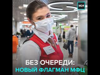 Новый флагман МФЦ открылся в ЮВАО — Москва 24