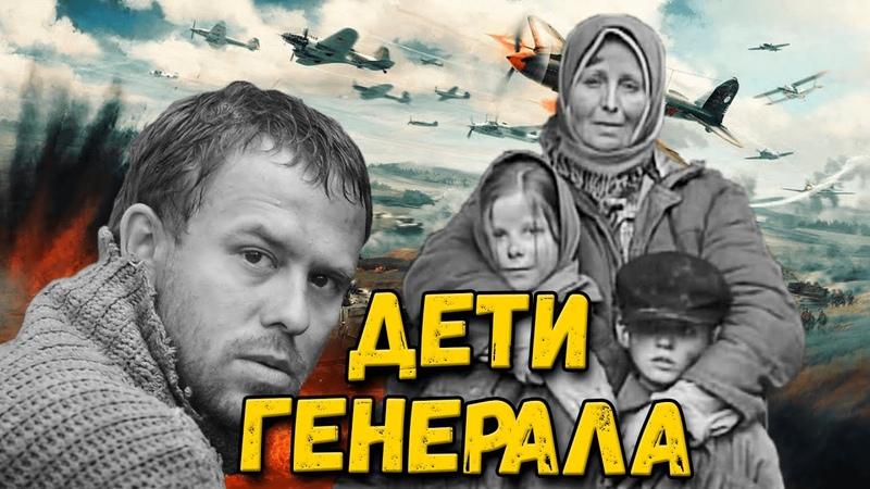 Шикарный Военный фильм про разведчиков Дети генерала под ливнем пуль 2 часть кино про войну