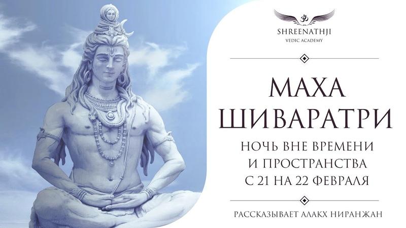 Махашиваратри 2020 Ночь вне времени и пространства Академия Шринатджи