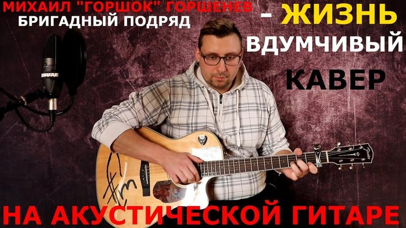 Михаил Горшок Горшенев Бригадный подряд Жизнь Вдумчивый Кавер от FewLightMan