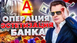 Операция-Эстетизация «Альфа» – Маэстро Понасенков идет ва-банк!