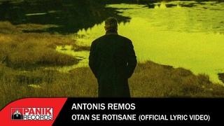 Αντώνης Ρέμος - Όταν Σε Ρωτήσανε - Official Lyric Video