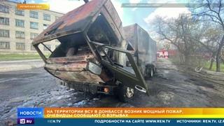 На территории базы ВСУ в Донбассе произошел пожар