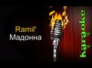 Ramil - Мадонна ( караоке )