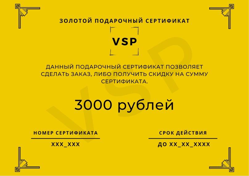 Золотой сертификат VSP.