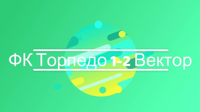 ФК Торпедо - Вектор 1-2