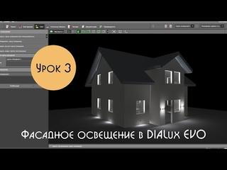 Урок 3. Фасадное освещение в DIALux EVO. Расстановка светильников в окнах