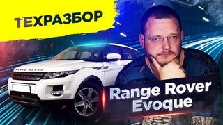 Range Rover Evoque. Тех разбор