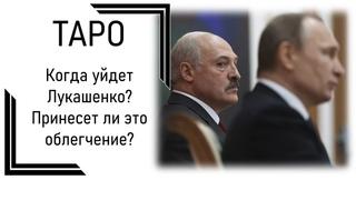 ТАРО: Когда уйдет Лукашенко? Принесет ли это облегчение?