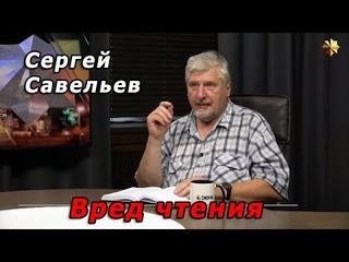 С.В. Савельев – Вред чтения