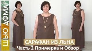 Обзор и примерка платья из льна и хлопка с рельефами, карманами и застежкой в боковых швах. Часть 2.
