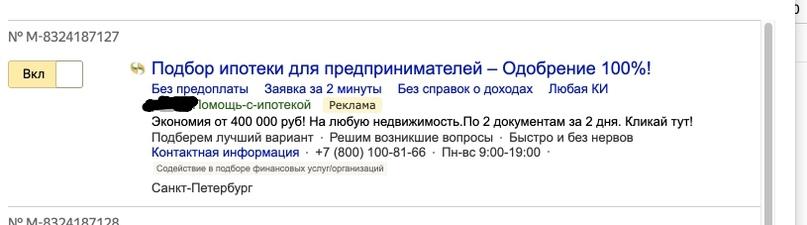[Кейс] Как за 5 минут увеличить конверсию сайта на 25%, изображение №2